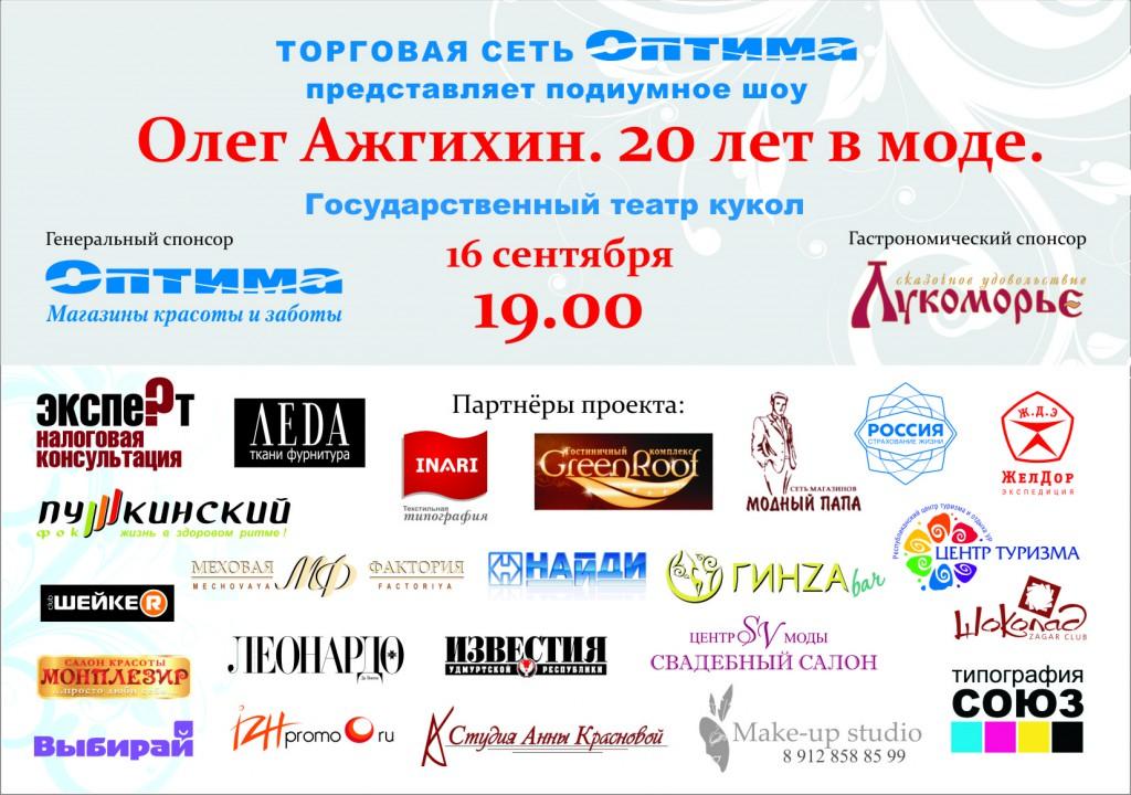Юбилейный журнал Олега Ажгихин