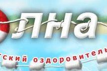 Волна, Ижевск