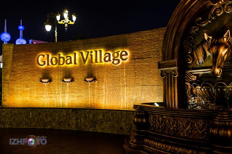Глобал Вилладж Дубай