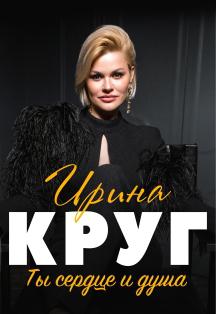 Ирина Круг в Ижевске 2021