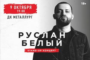Руслан Белый в Ижевске