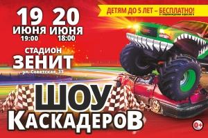 Шоу каскадеров в Ижевске