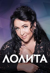 Концерт Лолиты в Ижевске