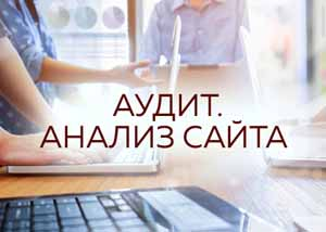Анализ аудит сайта