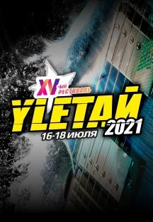"""Фестиваль """"YLETAЙ!"""" пройдет в Ижевске 16-18 июля 2021 года. Музыкальный фестиваль проводится с 2007 года и ежегодно собирает под открытым небом, несколько тысяч зрителей и около трехсот музыкантов со всей России."""