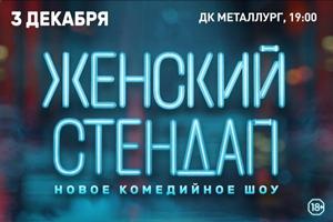 Женский Стендап в Ижевске