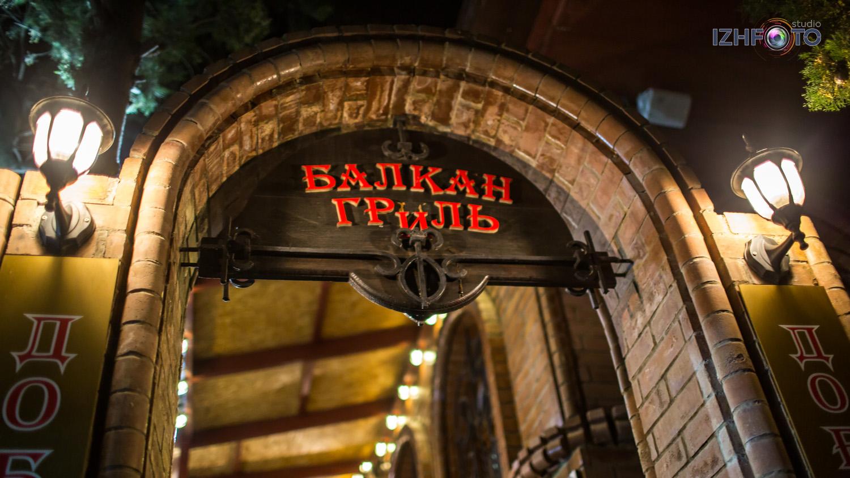 Балкан Гриль. Ресторан сербской кухни в Ялте Крым Фото