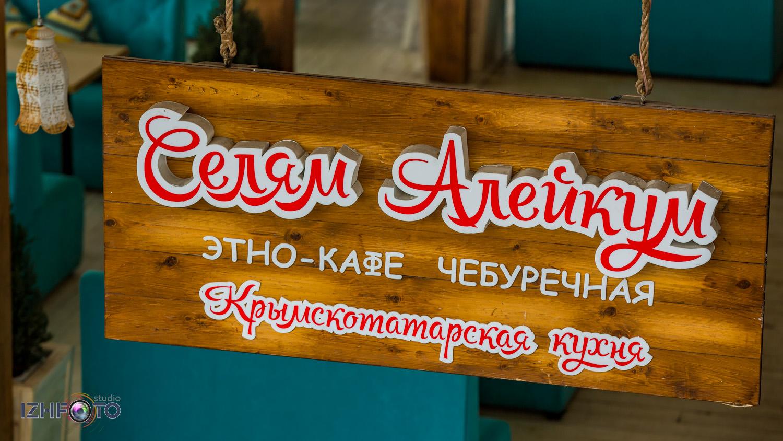 Селям Алейкум ресторан в Ялте Крым Фото