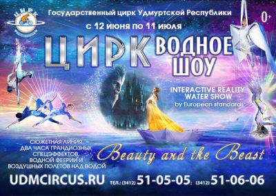Водное шоу в Ижевском цирке