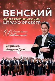 Венский Штраус-оркестр Ижевск